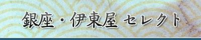 銀座・伊東屋 セレクト